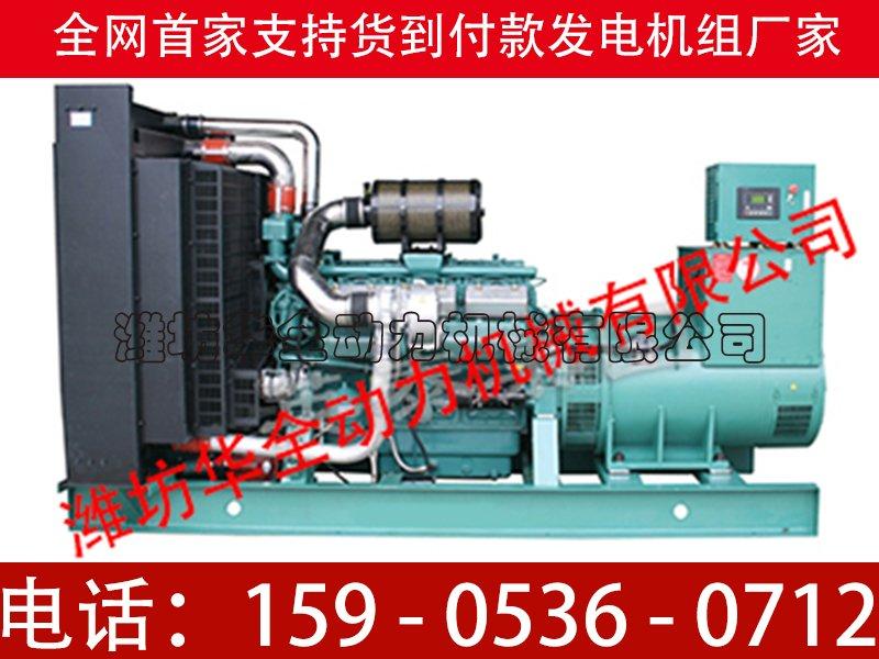600kw通柴 帕欧 柴油发电机组 -潍柴发电机组,潍坊柴油发电机组,潍